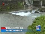 """[贵州新闻联播]吕忠飞:发展产业 让复兴村实现""""复兴"""""""