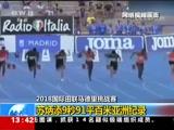 [新闻直播间]2018国际田联马德里挑战赛 苏炳添9秒91平百米亚洲纪录