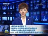06月23日 新闻联播