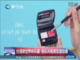 两岸共同新闻(周末版) 2018.6.23 - 厦门卫视 01:00:13