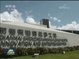 [视频]【壮阔东方潮 奋进新时代——庆祝改革开放40年】经济特区:勇担新使命 整装再出发