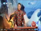 沧海神话Ⅱ(九)处斩柴大纪 斗阵来讲古 2018.06.25 - 厦门卫视 00:29:32