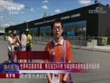 每天站立6小时 为球迷解决困难是最幸福的事 华人世界 2018.06.27 - 中央电视台 00:01:39
