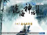 沧海神话Ⅱ(十)起义的终结 斗阵来讲古 2018.06.26 - 厦门卫视 00:30:13