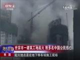 韩国 世宗市一建筑工地起火 致多名中国公民伤亡 华人世界 2018.06.27 - 中央电视台 00:01:48