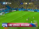 两岸共同新闻(周末版) 2018.06.30 - 厦门卫视 00:59:53