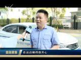 金融聚焦 2018.06.30 - 厦门电视台 00:10:21