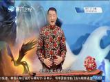 (十五)绝望的芸娘 斗阵来讲古 2018.07.04 - 厦门卫视 00:29:41