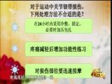 脆弱的韧带 名医大讲堂 2018.07.03 - 厦门电视台 00:17:41