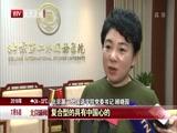 《北京新闻》 20180705