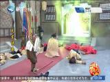 天龙传奇(2) 斗阵来看戏 2018.07.05 - 厦门卫视 00:48:24