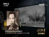 浴血黑山阻击战 国宝档案 2018.07.06 - 中央电视台 00:08:02
