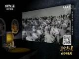 人民的胜利·亮剑东北——浴血围歼 国宝档案 2018.07.06 - 中央电视台 00:13:36