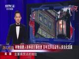 英国 利物浦唐人街将获巨额投资 百年沉浮见证华人多元化发展 华人世界 2018.07.06 - 中央电视台 00:01:20