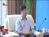 《贵州新闻联播》 20180708