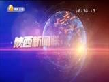 《陕西新闻联播》 20180708