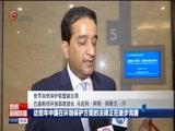 《贵州新闻联播》 20180709