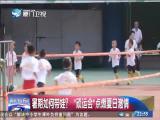 七彩暑期 两岸共同新闻(周末版) 2018.07.07 - 厦门卫视 00:03:46