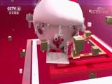 中国智造(2) 地下蛟龙 掘进千里 走遍中国 2018.07.10 - 中央电视台 00:25:50