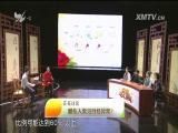 月经那些事儿(上) 名医大讲堂 2018.07.09 - 厦门电视台 00:28:34