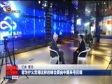 《贵州新闻联播》 20180710