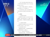 [国足]中国足协公布亚运期间U23球员上场政策(新闻)