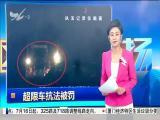 特区新闻广场 2018.07.13 - 厦门电视台 00:24:01