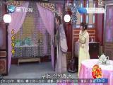 天龙传奇(9) 斗阵来看戏 2018.07.13 - 厦门卫视 00:49:28