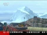 [新闻30分]格陵兰岛 巨型冰山逼近村庄 崩解恐引海啸