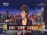 """[海峡两岸]美国打""""台湾牌""""不会玩过火"""