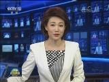 [视频]韩朝将组建联队参加国际乒联公开赛