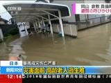 [新闻30分]暴雨成灾伤亡严重 日本 灾害面前 高龄老人逃生难