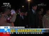 [新闻30分]普吉游船倾覆事故 最后一具遇难者遗体打捞上岸