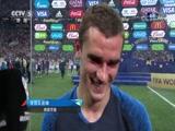 [我爱世界杯]格里茨曼:很高兴把奖杯带回法国