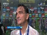 [我爱世界杯]达利奇:比赛很精彩 祝贺法国夺冠
