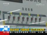"""[新闻30分]陕西 西安地铁""""问题电缆""""处罚决定发布"""