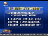 [甘肃新闻]唐仁健主持召开省政府常务会议20180716