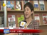 [辽宁新闻]省残疾人服务中心组建工作顺利展开