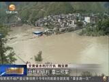 [甘肃新闻]关注舟曲滑坡崩塌地质灾害 南峪乡江顶崖地质灾害滑坡体目前基本稳定