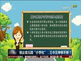 """制止幼儿园""""小学化"""",三令五申够不够? TV透 2018.7.17 - 厦门电视台 00:24:54"""