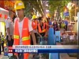 [贵州新闻联播]贵阳市南明区对花果园及周边环境进行综合治理