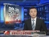 [视频]【人用狂犬病疫苗违法违规生产事件】国家卫健委:正密切关注事态发展