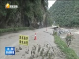 """[陕西新闻联播]汉中:略阳通往""""孤岛""""五龙洞镇的道路有望今晚抢通"""