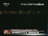 """[视频]""""国航航班急降事件""""处理决定公布"""