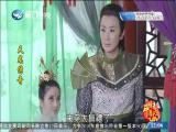 天龙传奇(14) 斗阵来看戏 2018.07.18 - 厦门卫视 00:48:51