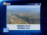 [陕西新闻联播]土地违法比例较高4市区(单位)被约谈