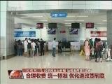 """[视频]民航局出台新规 治理退改签""""乱象"""""""