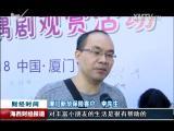 XM海西财经报道_海西财经报道 2018.07.18 - 厦门电视台 00:09:39