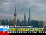[朝闻天下]中国驻美大使在美主流媒体发文 美国对华贸易战既不公正也不公平