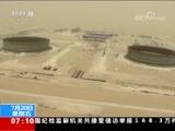 [朝闻天下]阿联酋 中东首个洁净燃煤项目进展顺利